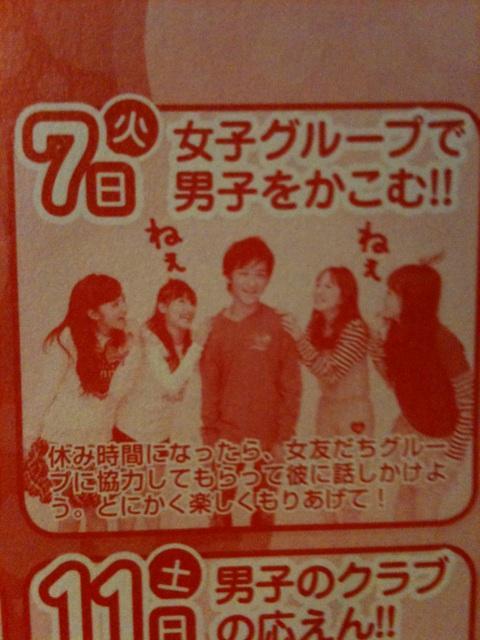 落とす! 女子小学生向けファッション雑誌『ニコ☆プチ』の恋愛テクが大人顔負け(笑)kids_0093_13