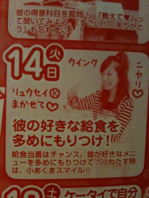 落とす! 女子小学生向けファッション雑誌『ニコ☆プチ』の恋愛テクが大人顔負け(笑)kids_0093_14