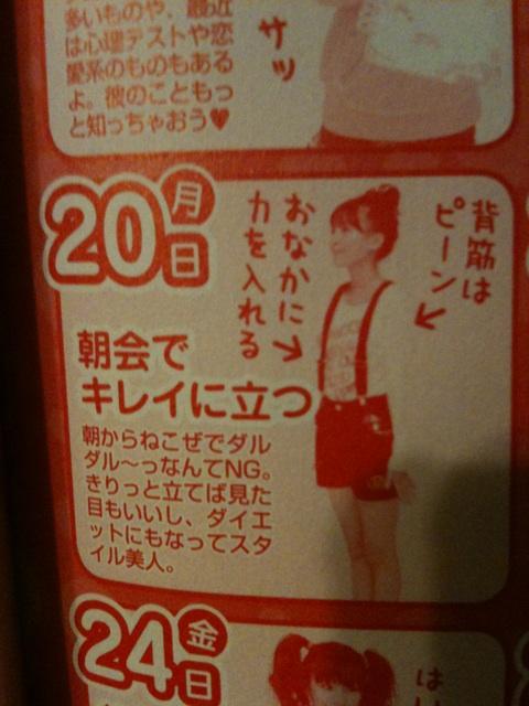 落とす! 女子小学生向けファッション雑誌『ニコ☆プチ』の恋愛テクが大人顔負け(笑)kids_0093_15