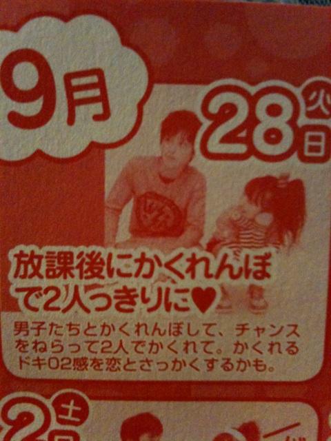 落とす! 女子小学生向けファッション雑誌『ニコ☆プチ』の恋愛テクが大人顔負け(笑)kids_0093_16