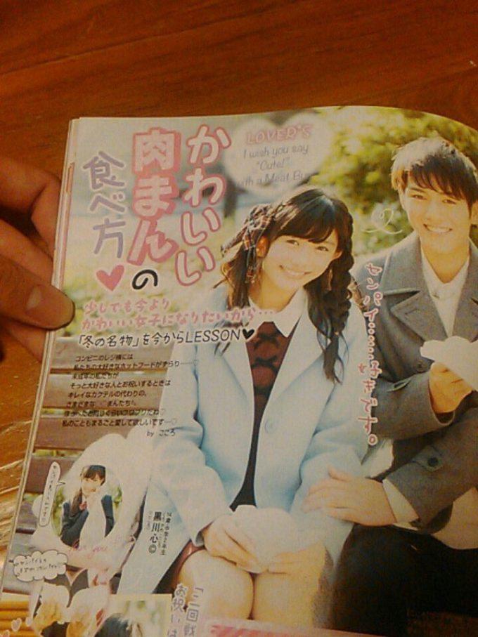かわいい? 女子中学生向けファッション雑誌『LOVEberry(ラブベリー)』で話題となった「かわいい肉まんの食べ方」(笑)kids_0103