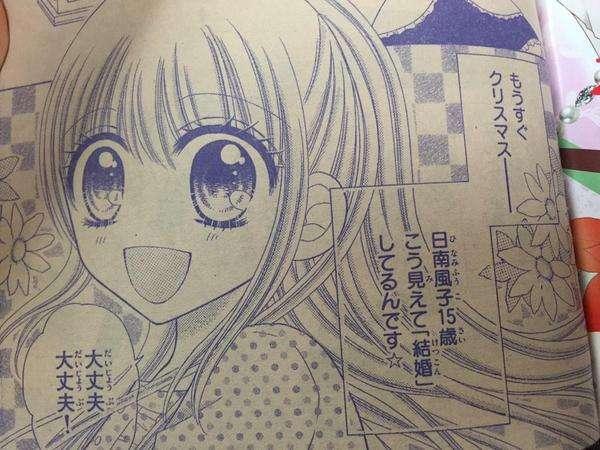 少女漫画雑誌ちゃおに掲載された『花嫁といじわるダーリン』の設定(笑)