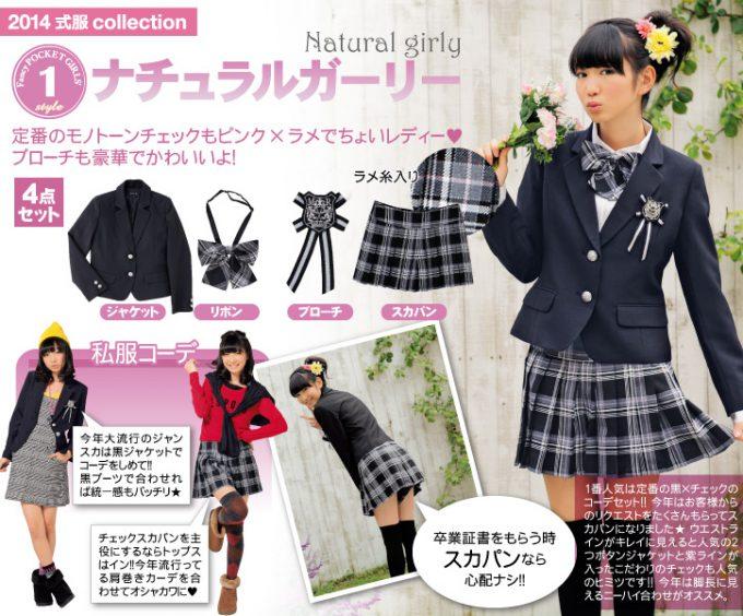 アイドル? いまどき女子小学生の卒業式に着る服が完全にAKB(笑)kids_0110_01