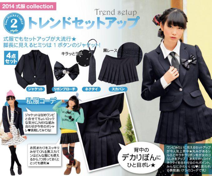 アイドル? いまどき女子小学生の卒業式に着る服が完全にAKB(笑)kids_0110_02
