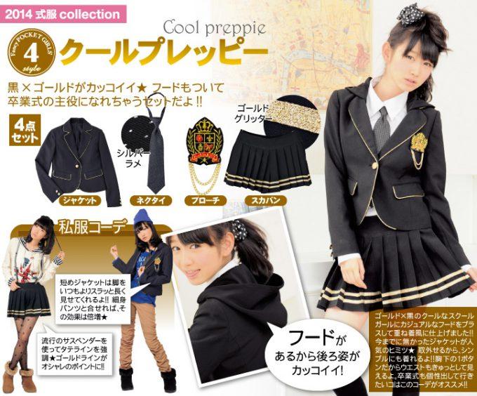 アイドル? いまどき女子小学生の卒業式に着る服が完全にAKB(笑)kids_0110_04