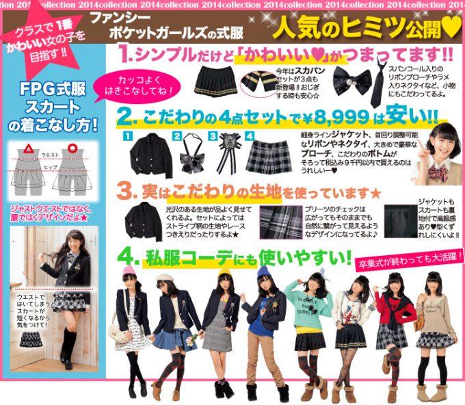 アイドル? いまどき女子小学生の卒業式に着る服が完全にAKB(笑)kids_0110_05