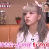 視聴者ドン引き! TBS『サンデージャポン』に出演の藤田ニコル、小6でキスしまくり発言(笑)