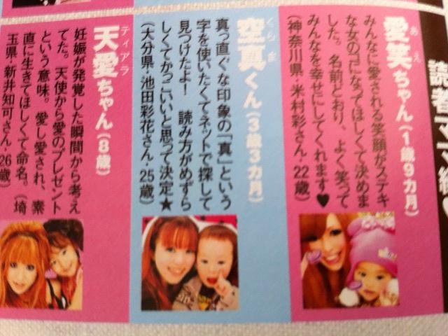 読めない! ギャル雑誌に載っていた読者ママ子どもの名前がキラキラネーム多すぎ(笑)kids_0129