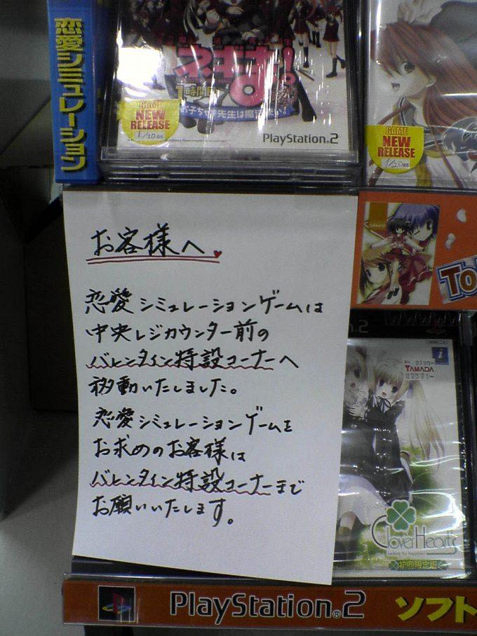 【張り紙おもしろ画像】恋愛シミュレーションゲームのコーナーを移動したゲームショップの張り紙(笑)