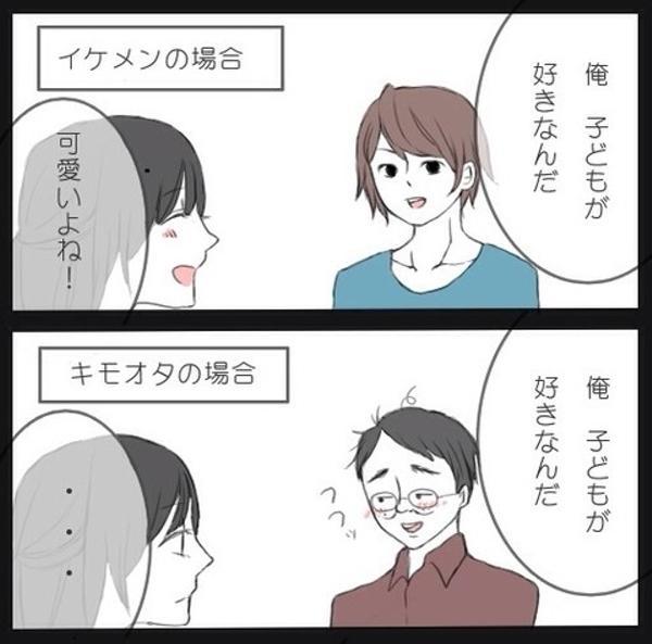 どこが違う? 「子どもが好き」と答えたイケメンとキモオタの差(笑)otacos_0066