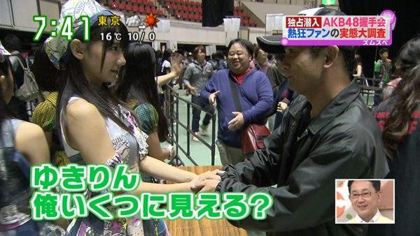 どうでもいい! AKB48握手会で柏木由紀に答えづらい質問をするオタク(笑)otacos_0068