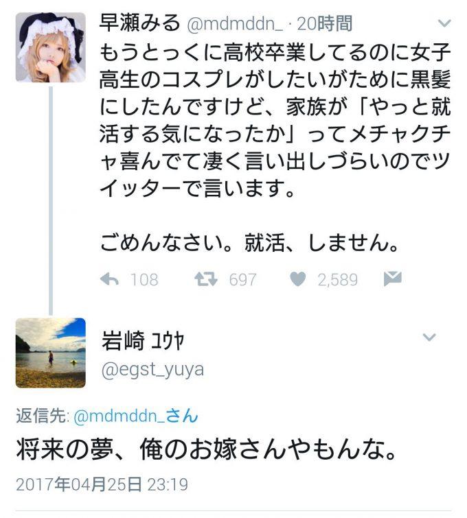 キモい! コスプレイヤー早瀬みるさんのツイートに寄せられたリプライが気持ち悪い(笑)otacos_0093