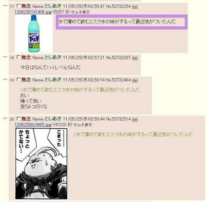 強者! 『ふたば☆ちゃんねる』に現れたハイレベルなスクール水着マニア(笑)otacos_0094