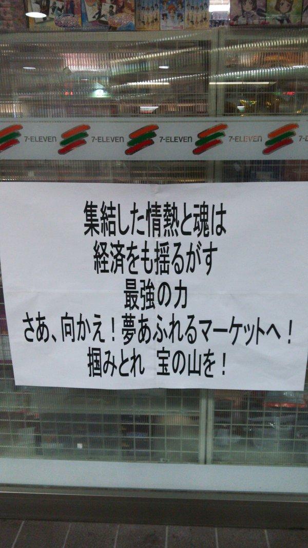 さすが! コミケ開催中にゆりかもめ豊洲駅のセブンイレブンで見かけた張り紙(笑)otacos_0098
