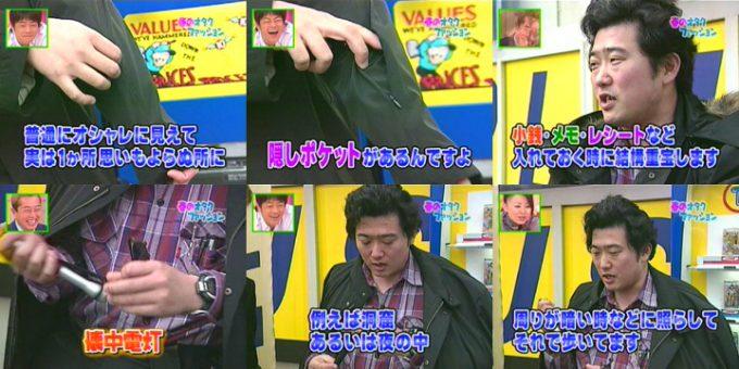 【テレビのオタクインタビューおもしろ画像】キミ、ちょっといいかな? 『なるトモ!』取材に応じたオタクのファッション(笑)
