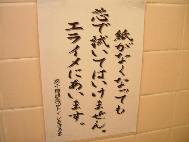 宮崎県高千穂峡の公衆トイレに貼ってあった張り紙がおもしろい(笑)adsign_0062