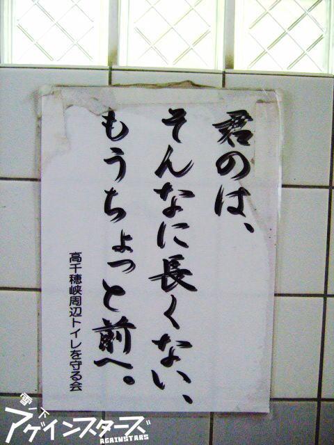 宮崎県高千穂峡の公衆トイレに貼ってあった張り紙がおもしろい(笑)adsign_0062_01
