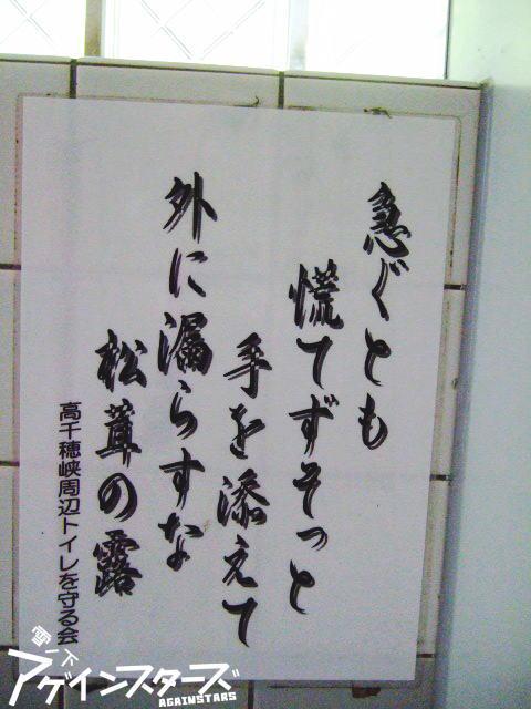 宮崎県高千穂峡の公衆トイレに貼ってあった張り紙がおもしろい(笑)adsign_0062_02