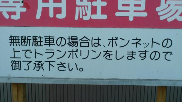 トランポリン! 街で見かけた専用駐車場の無断駐車禁止の看板(笑)adsign_0064