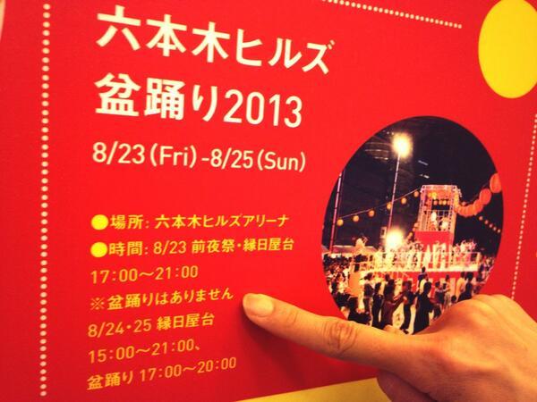 踊らない? 『六本木ヒルズ盆踊り2013』ポスターの注意書きがおかしい(笑)adsign_0065