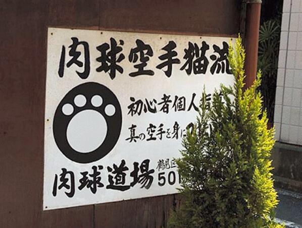【看板おもしろ画像】空手募集のおもしろ看板「肉球空手猫琉」が気になる(笑)
