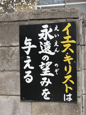 【看板おもしろ画像】街中で見かけたキリスト看板にニートやホームレスが大喜び(笑)adsign_0070_01