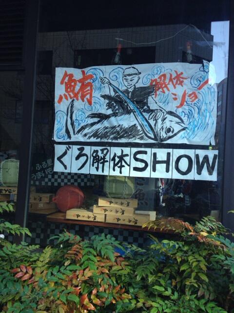 グロ注意! お店の張り紙「まぐろ解体ショー」が一文字足りないだけで恐怖のSHOWに(笑)adsign_0071