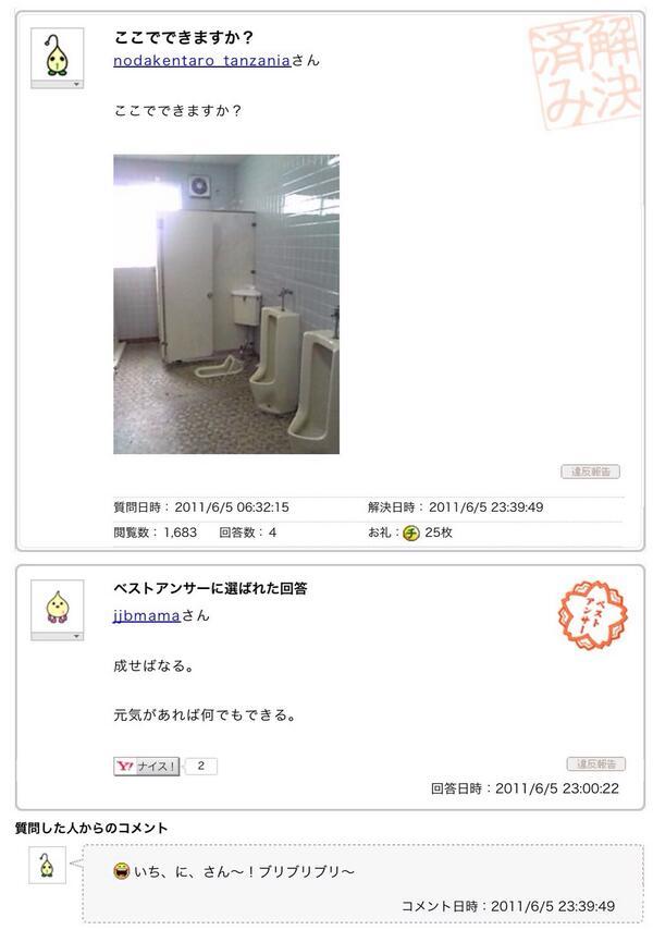 【Yahoo!知恵袋おもしろ画像】ヤフー知恵袋「ここでできますか?」(笑)netsns_0081