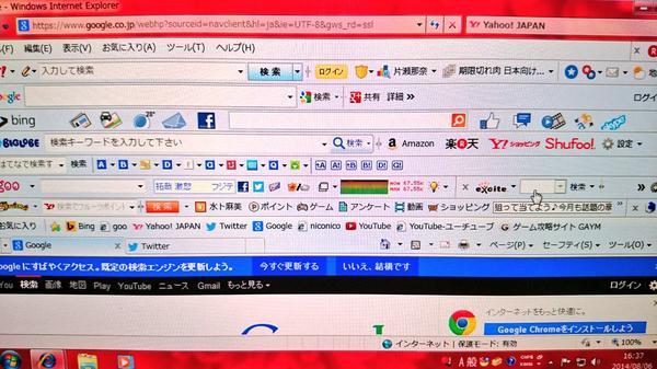 見えない! 色々なソフトをインストールした時にブラウザのツールバーを追加していった結果(笑)netsns_0082