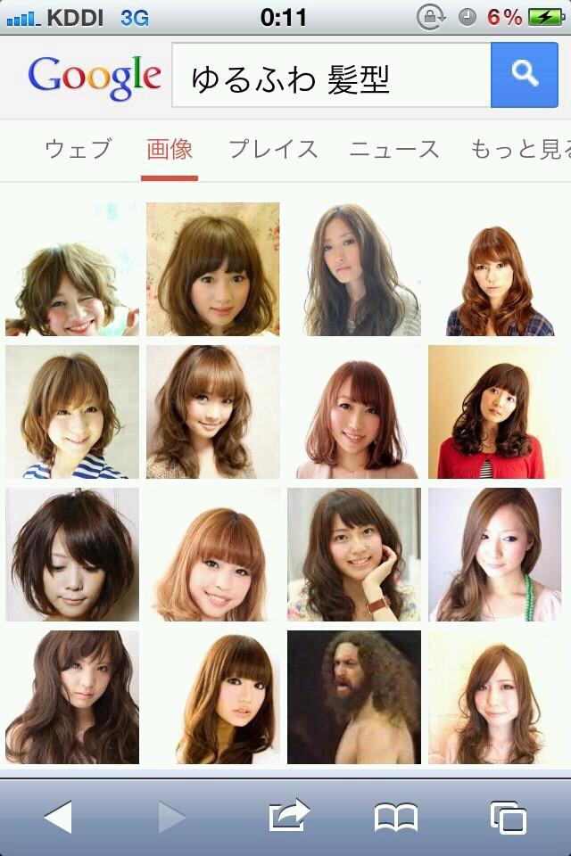 誰? どんな髪型にしようか考えて「ゆるふわ 髪型」で検索したら(笑)netsns_0084