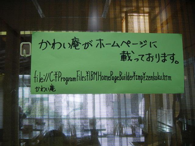 【張り紙おもしろ画像】飲食店「かわい庵」の張り紙に載っていたホームページのアドレス(笑)