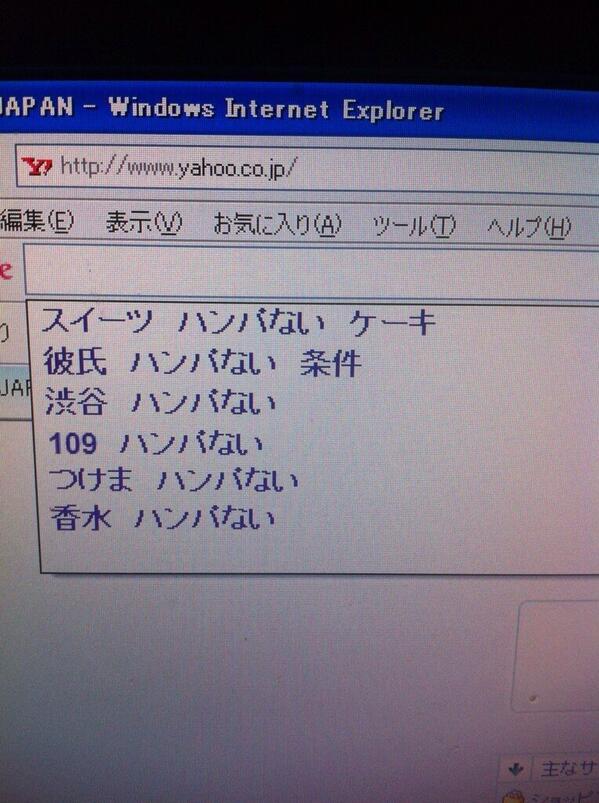 ハンパない! ギャルに借りたパソコンの検索履歴に大爆笑(笑)netsns_0089