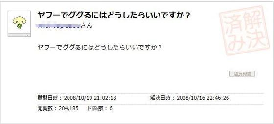 【Yahoo!知恵袋おもしろ画像】Yahoo!知恵袋に投稿された意味不明な質問「ヤフーでググるにはどうしたらいいですか?」(笑)