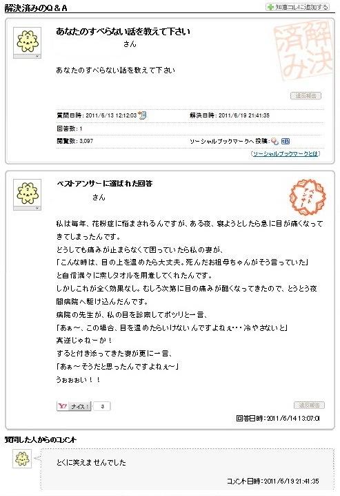 【Yahoo!知恵袋おもしろ画像】ヤフー知恵袋質問「あなたのすべらない話を教えて下さい」のベストアンサーに対するコメント(笑)netsns_0091