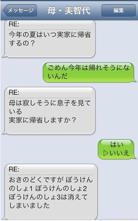 セーブデータが! LINEで母美智代から今年の夏はいつ実家に帰省するのか聞かれた(笑)netsns_0096
