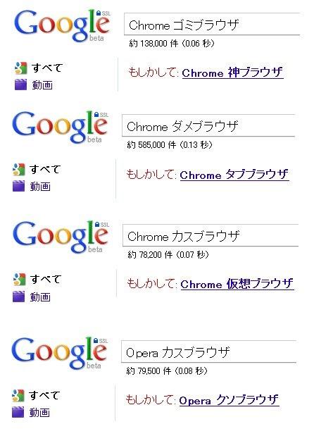 ひどい! グーグルのブラウザ「Chrome」の検索結果が色々とひどい(笑)netsns_0097