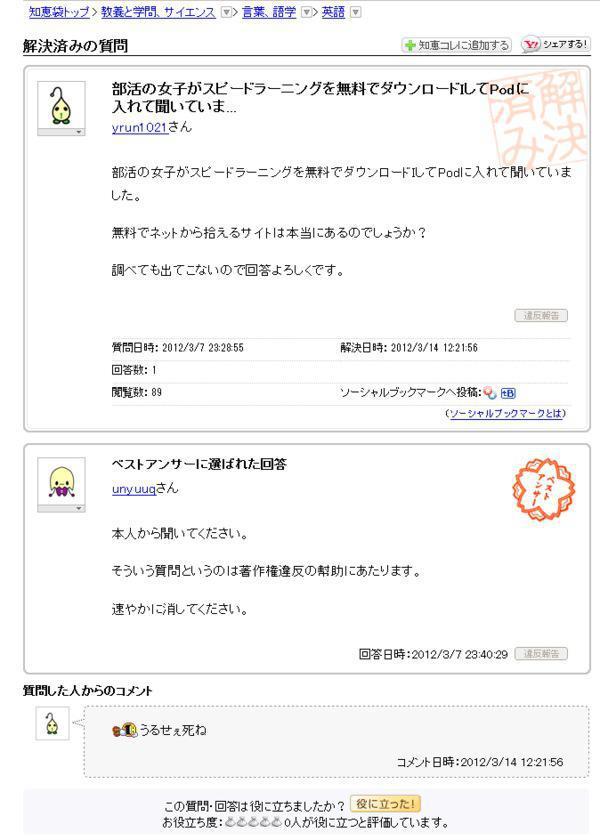 正論! Yahoo!知恵袋でスピードラーニングの無料ダウンロードを聞いてみたら(笑)netsns_0102
