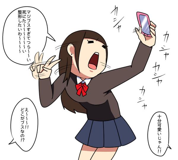 いるいる! 自撮りをしてツイッターに上げる女子あるある(笑)netsns_0105