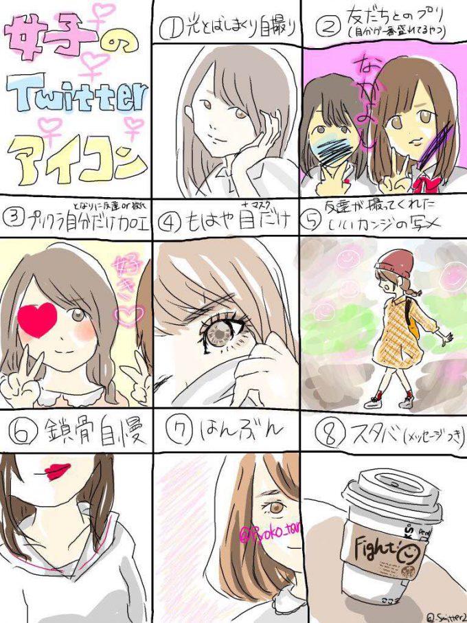 女子あるある! 女子がツイッターにのせる写メがおもしろい(笑)netsns_0106_01