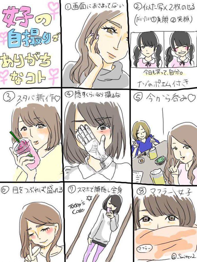 女子あるある! 女子がツイッターにのせる写メがおもしろい(笑)netsns_0106_02