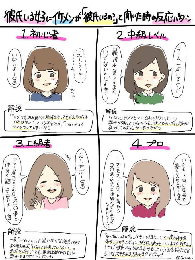 女子あるある! 女子がツイッターにのせる写メがおもしろい(笑)netsns_0106_03