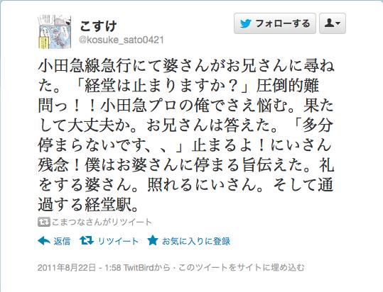 圧倒的難問! お婆さんに小田急線急行が経堂駅に止まるか聞かれた結果(笑)netsns_0107