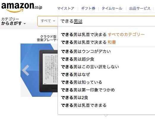 できる男! Amazonで「できる男は」で検索した時の関連検索ワードがおかしい(笑)netsns_0110