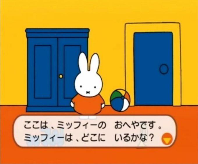 Wii用ソフト『おやこであそぼ ミッフィーのおもちゃばこ』のクイズがひどい(笑)netsns_0111
