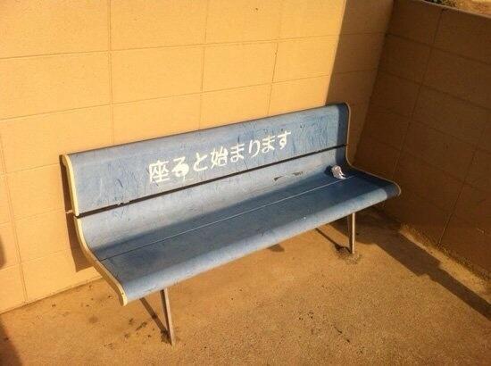 座りたいけど怖い! 座るとなにかが始まるベンチ(笑)syame_0084