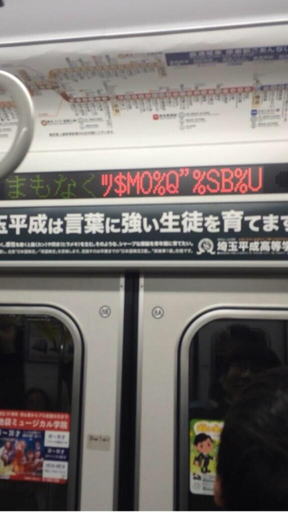 まもなく! 副都心東急東横線の電車内で流れた次の駅テロップがホラー(笑)syame_0085