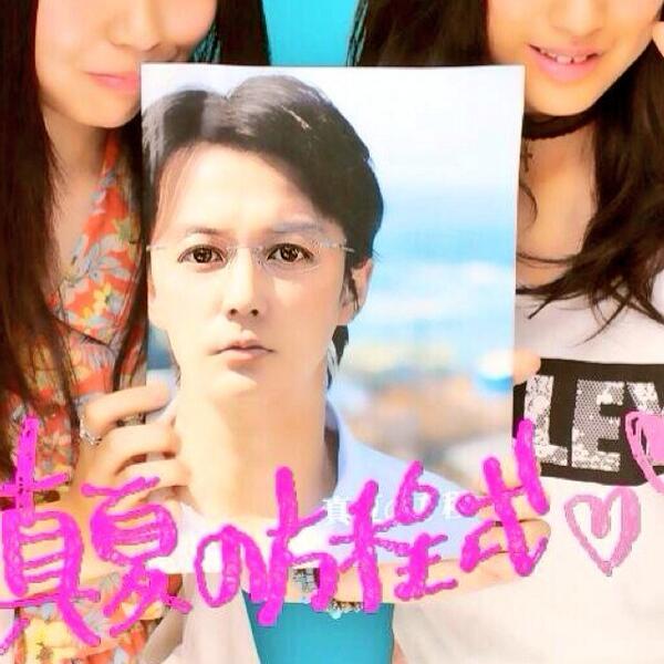 でかっ! 映画『ガリレオ 真夏の方程式』のパンフレットをプリクラ撮影した時の福山雅治(笑)syame_0089