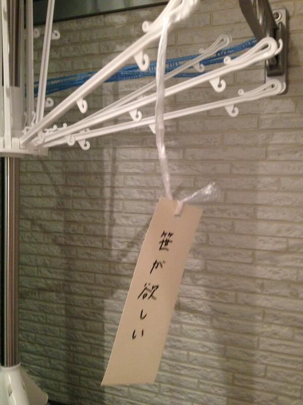 欲しい! 自宅に飾ったおもしろい短冊の願い事(笑)syame_0094