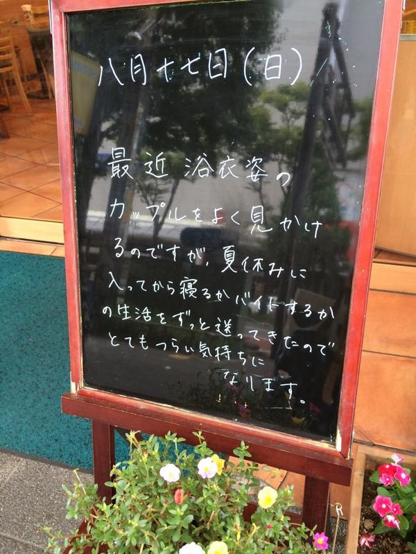 つらい! 川崎のモスバーガーの立て看板が読んでるこっちもつらくなる(笑)syame_0104