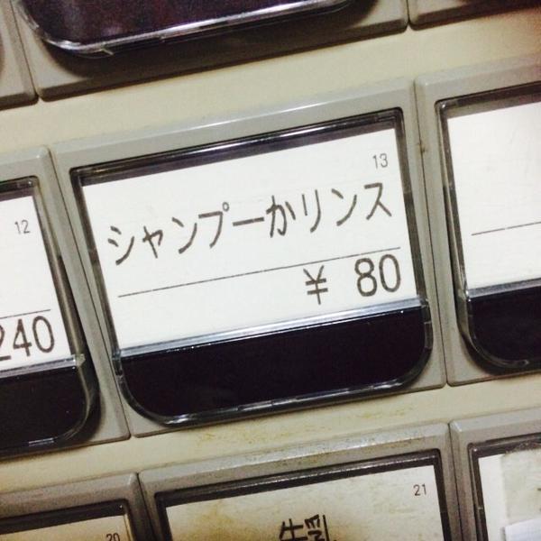 シャンプーかリンスか、出てくるまで分からない究極の二択自動販売機(笑)syame_0106